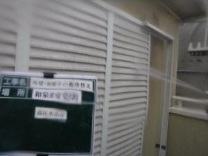 和泉市の外壁塗装・屋根塗装専門店ロードリバース973