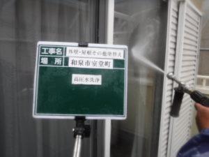 和泉市の外壁塗装・屋根塗装専門店ロードリバース958