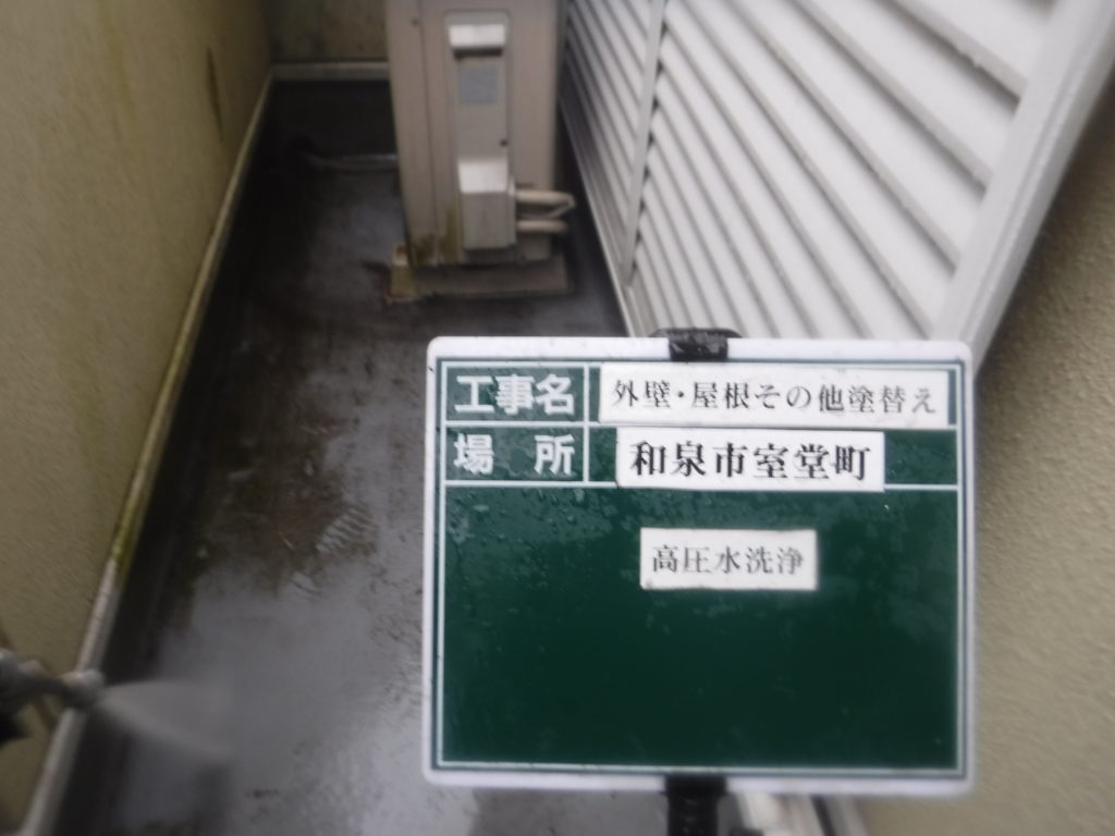 和泉市の外壁塗装・屋根塗装専門店ロードリバース966