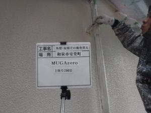 和泉市の外壁塗装・屋根塗装専門店ロードリバース963
