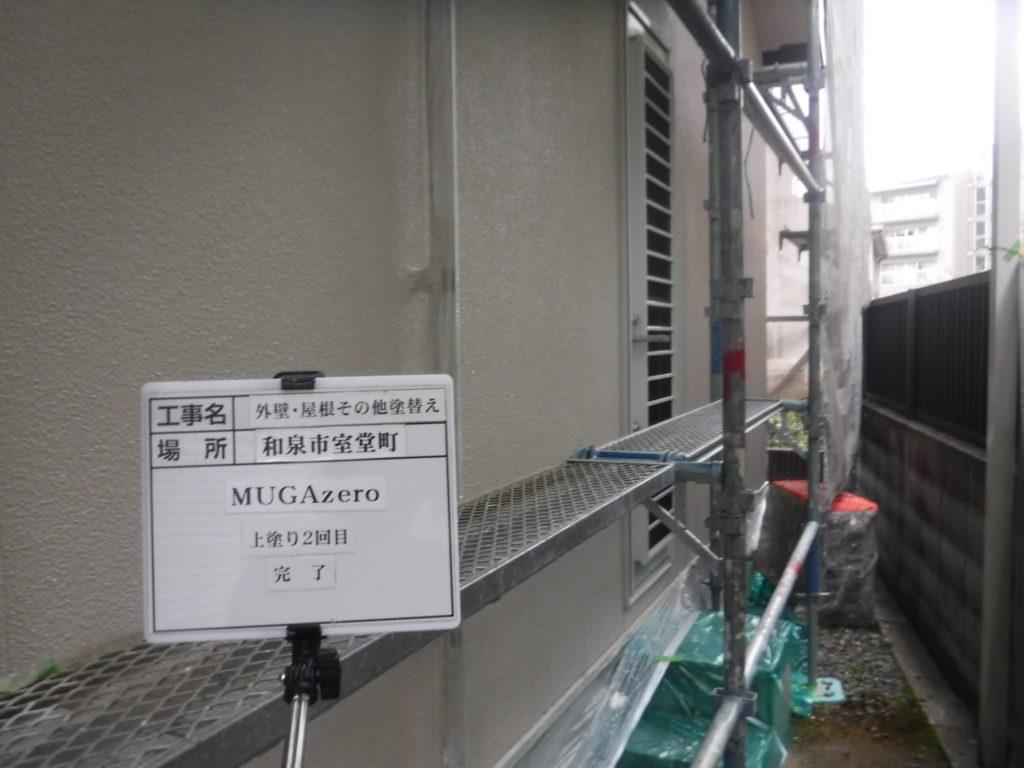 和泉市の外壁塗装・屋根塗装専門店ロードリバース965