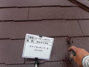 和泉市の外壁塗装・屋根塗装専門店ロードリバース947