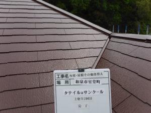 和泉市の外壁塗装・屋根塗装専門店ロードリバース949