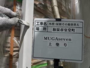 和泉市の外壁塗装・屋根塗装専門店ロードリバース984
