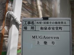 和泉市の外壁塗装・屋根塗装専門店ロードリバース985