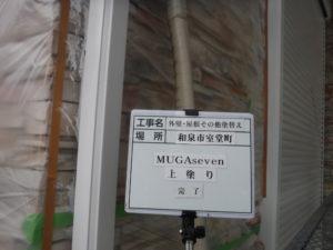 和泉市の外壁塗装・屋根塗装専門店ロードリバース986