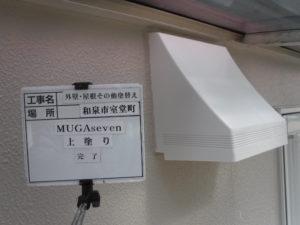 和泉市の外壁塗装・屋根塗装専門店ロードリバース988