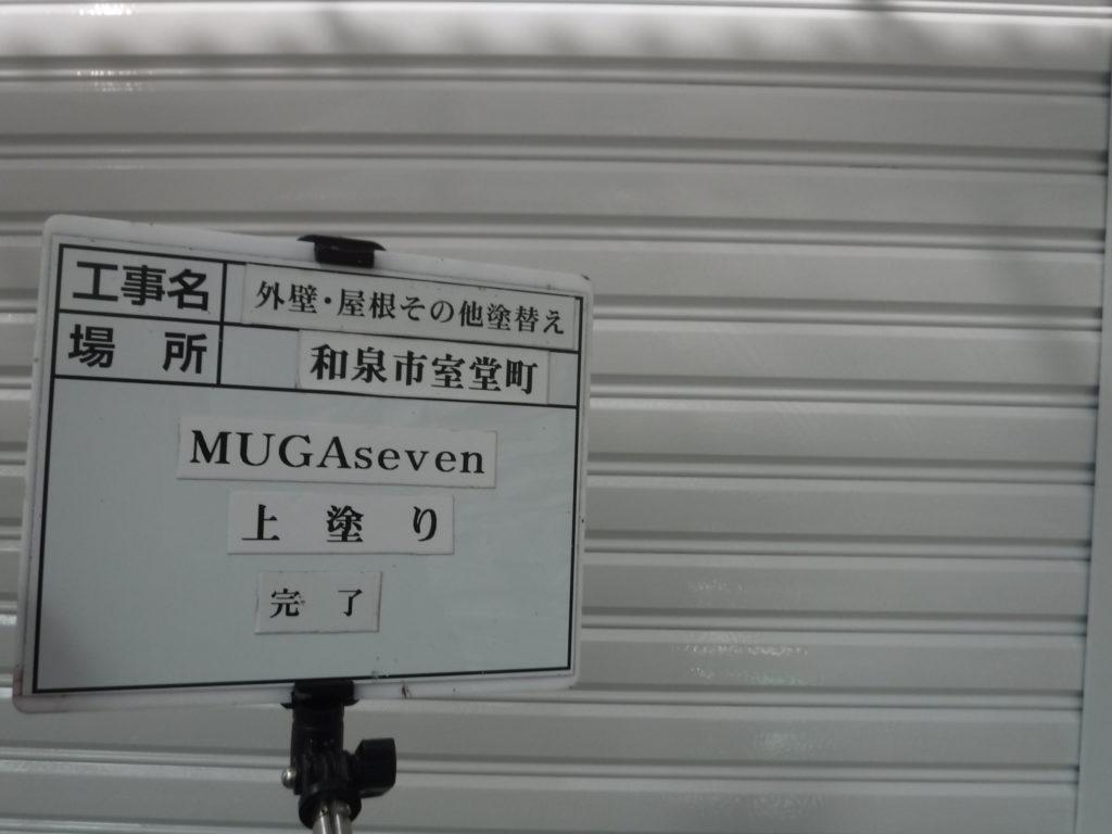 和泉市の外壁塗装・屋根塗装専門店ロードリバース980