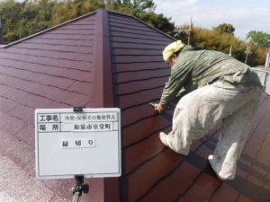 和泉市の外壁塗装・屋根塗装専門店ロードリバース950