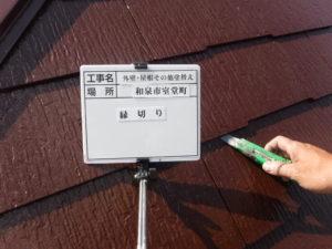 和泉市の外壁塗装・屋根塗装専門店ロードリバース951