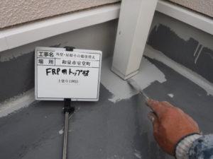和泉市の外壁塗装・屋根塗装専門店ロードリバース970
