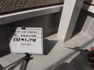 和泉市の外壁塗装・屋根塗装専門店ロードリバース972