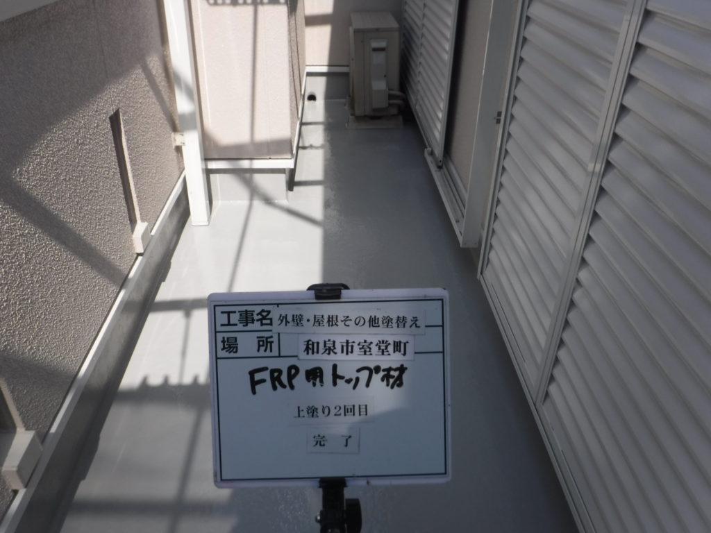 和泉市の外壁塗装・屋根塗装専門店ロードリバース974