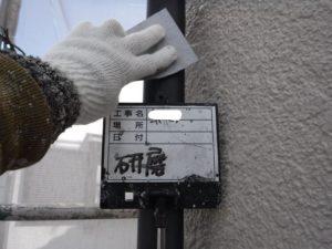 和泉市の外壁塗装・屋根塗装専門店ロードリバース928