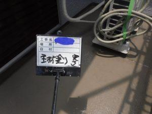 和泉市の外壁塗装・屋根塗装専門店ロードリバース397