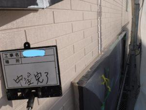 和泉市の外壁塗装・屋根塗装専門店ロードリバース428