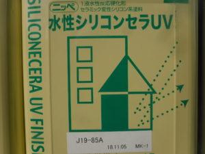 和泉市の外壁塗装・屋根塗装専門店ロードリバース242