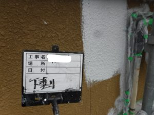 和泉市の外壁塗装・屋根塗装専門店ロードリバース915