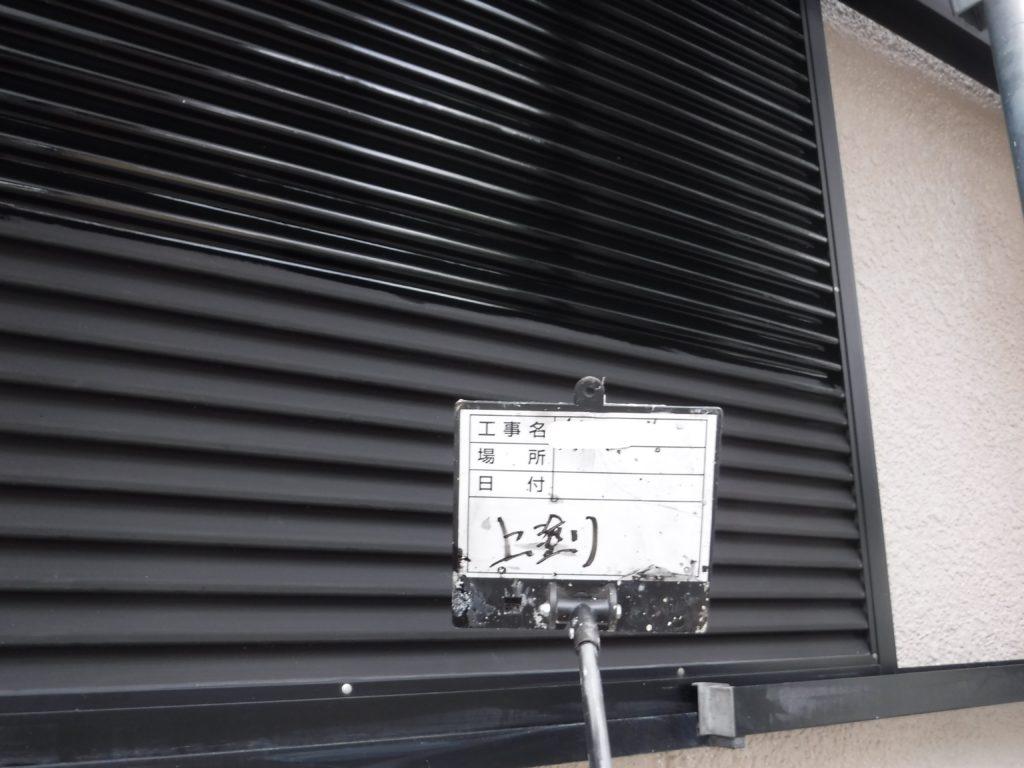和泉市の外壁塗装・屋根塗装専門店ロードリバース927