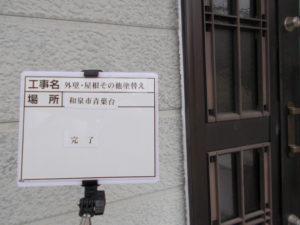 和泉市の外壁塗装・屋根塗装専門店ロードリバース663