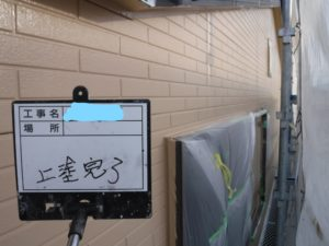 和泉市の外壁塗装・屋根塗装専門店ロードリバース430