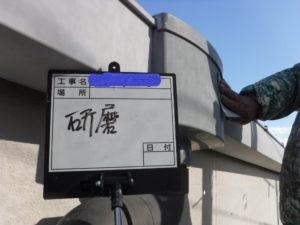 和泉市の外壁塗装・屋根塗装専門店ロードリバース11