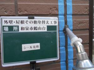 和泉市の外壁塗装・屋根塗装専門店ロードリバース1498