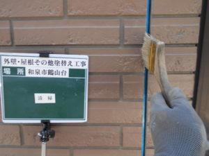 和泉市の外壁塗装・屋根塗装専門店ロードリバース1496