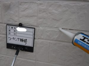 和泉市の外壁塗装・屋根塗装専門店ロードリバース1310