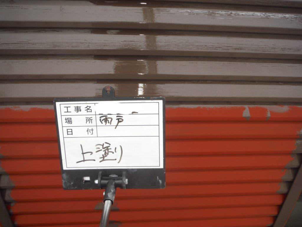 和泉市の外壁塗装・屋根塗装専門店ロードリバース1090