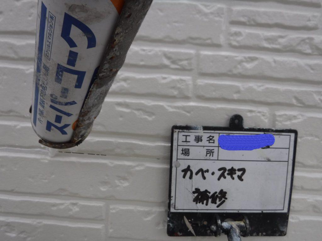 和泉市の外壁塗装・屋根塗装専門店ロードリバース1449