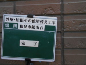 和泉市の外壁塗装・屋根塗装専門店ロードリバース1500