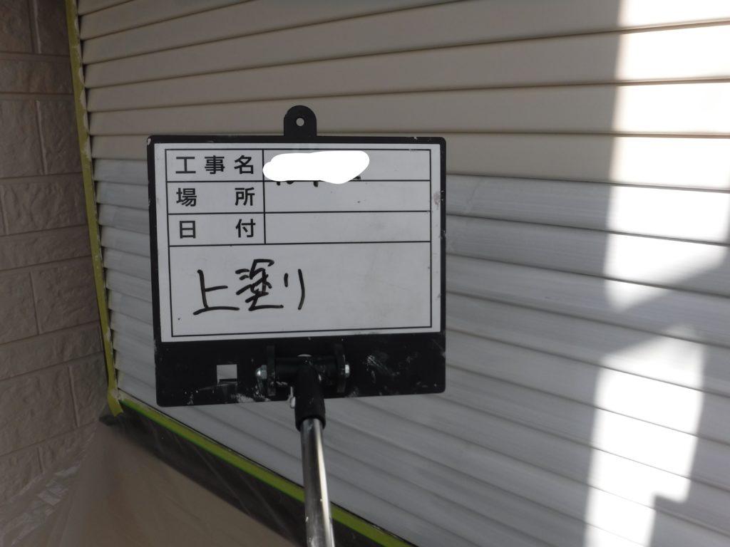 和泉市の外壁塗装・屋根塗装専門店ロードリバース1318
