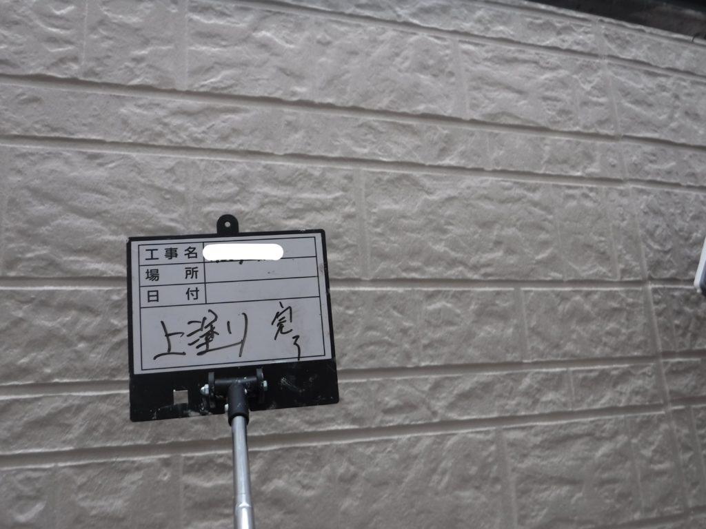 和泉市の外壁塗装・屋根塗装専門店ロードリバース1312