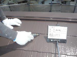 和泉市の外壁塗装・屋根塗装専門店ロードリバース1073