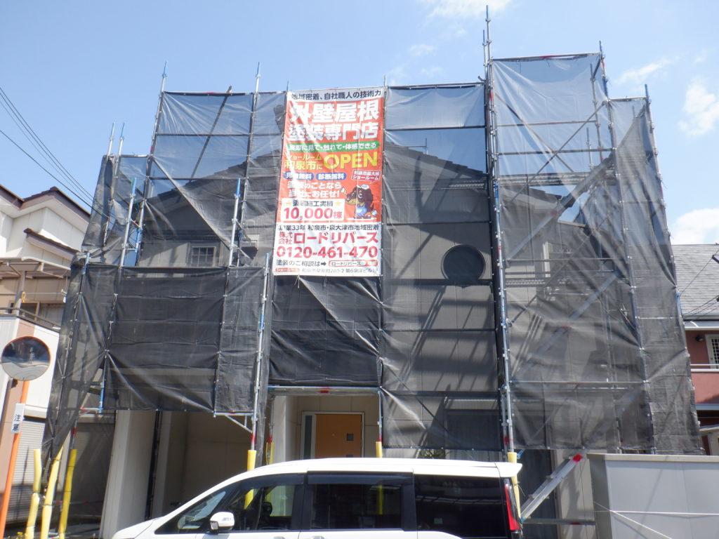 和泉市の外壁塗装・屋根塗装専門店ロードリバース1414