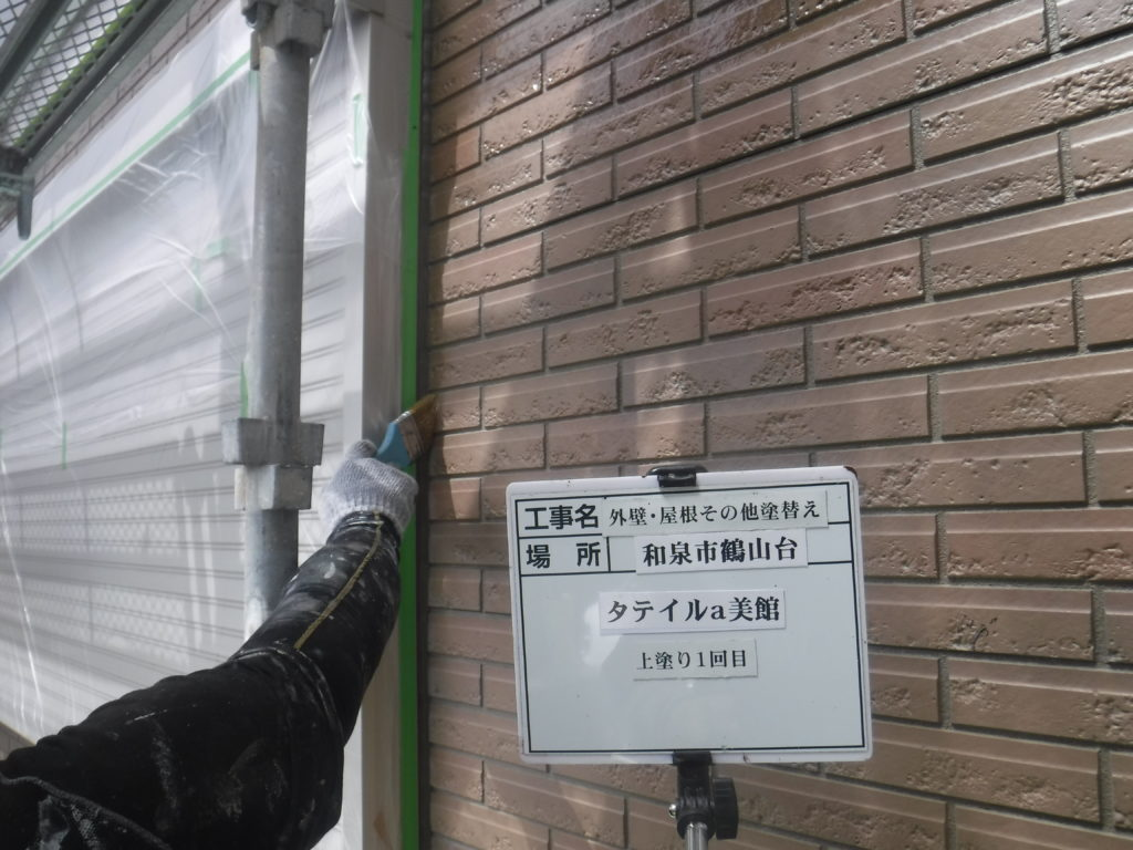 和泉市の外壁塗装・屋根塗装専門店ロードリバース1503