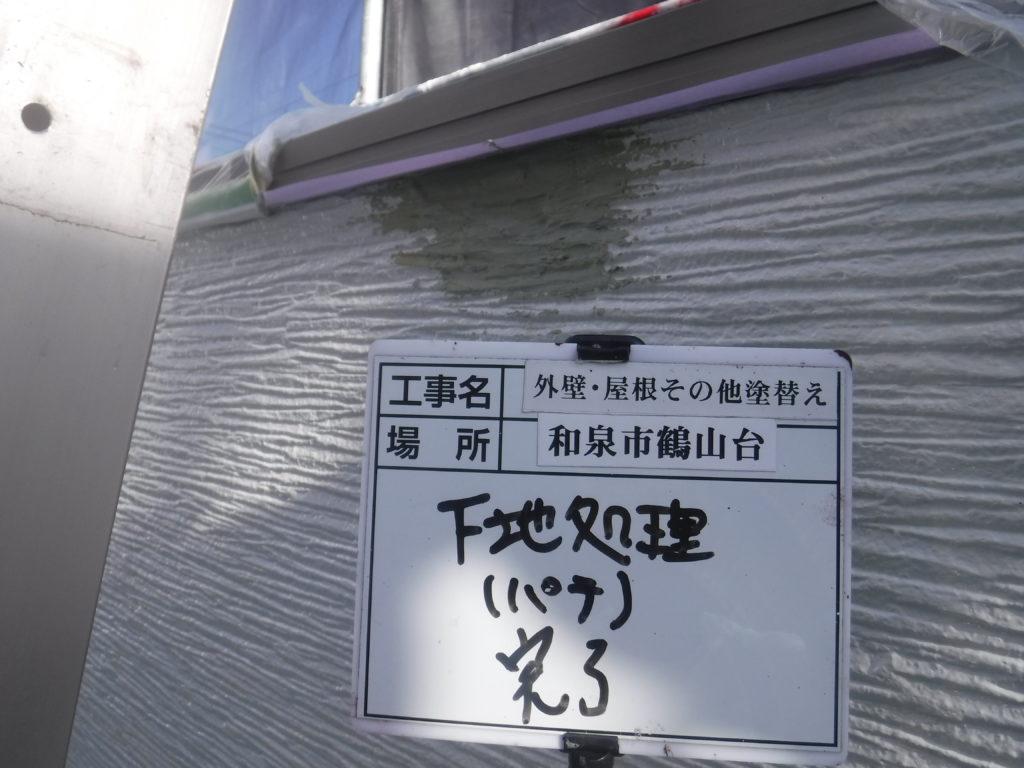 和泉市の外壁塗装・屋根塗装専門店ロードリバース1515