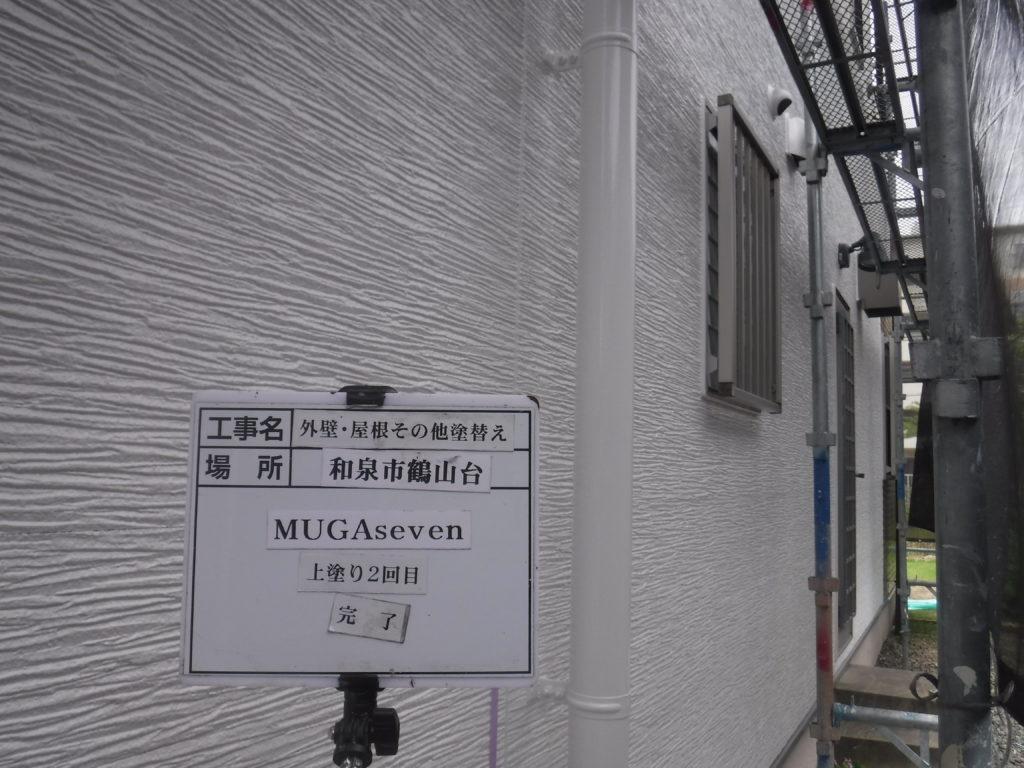 和泉市の外壁塗装・屋根塗装専門店ロードリバース1569