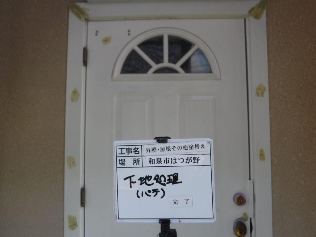 和泉市の外壁塗装・屋根塗装専門店ロードリバース1455