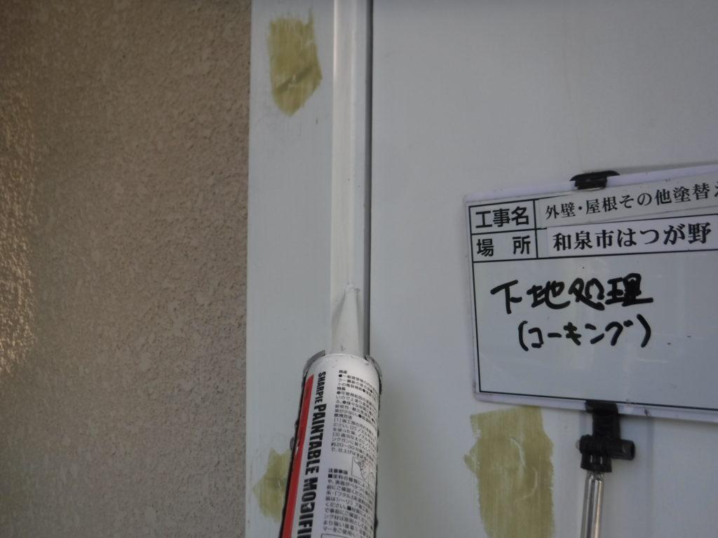 和泉市の外壁塗装・屋根塗装専門店ロードリバース1456