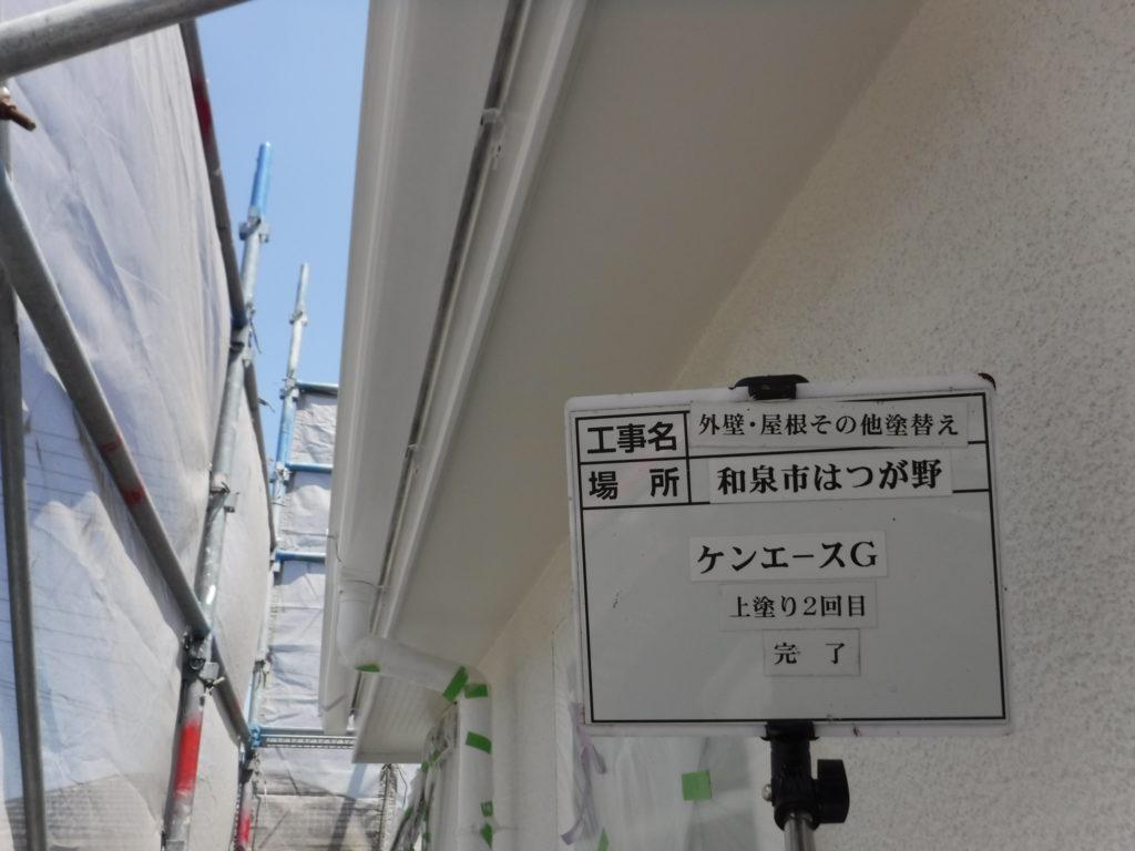 和泉市の外壁塗装・屋根塗装専門店ロードリバース1480