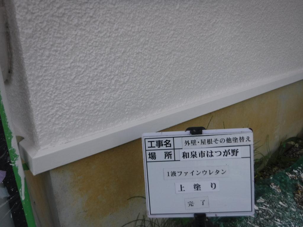 和泉市の外壁塗装・屋根塗装専門店ロードリバース1482