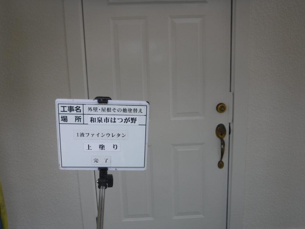 和泉市の外壁塗装・屋根塗装専門店ロードリバース1458
