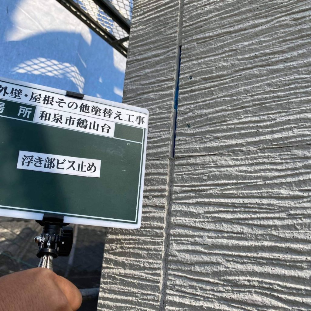 和泉市の外壁塗装・屋根塗装専門店ロードリバース1598