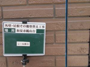 和泉市の外壁塗装・屋根塗装専門店ロードリバース1495