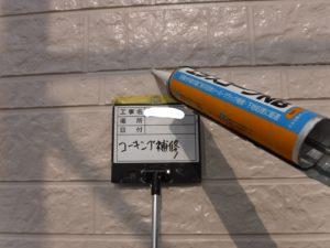 和泉市の外壁塗装・屋根塗装専門店ロードリバース1311