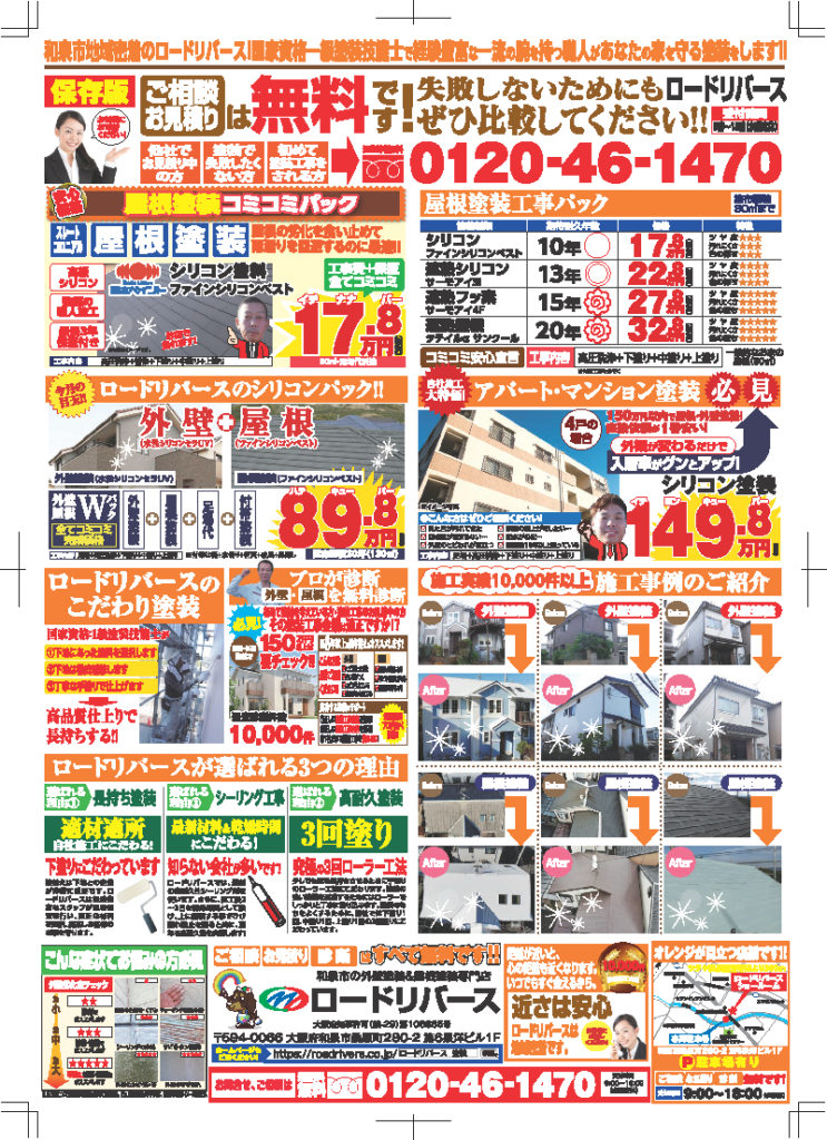 和泉市の外壁塗装・屋根塗装専門店ロードリバース1435