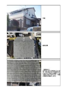 和泉市の外壁塗装・屋根塗装専門店ロードリバース1602