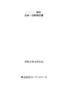 和泉市の外壁塗装・屋根塗装専門店ロードリバース15601